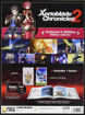 Изображение Xenoblade Chronicles 2 Collectors Edition